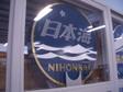 Nohonkai