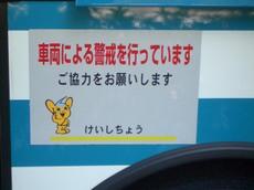 Keishicho