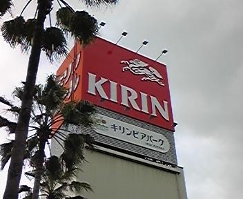 キリン広島ブルワリーのビール
