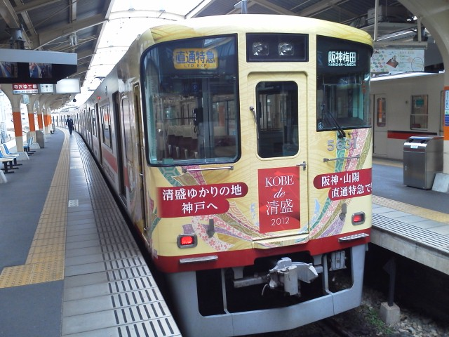 山陽電鉄ラッピング電車「清盛号」