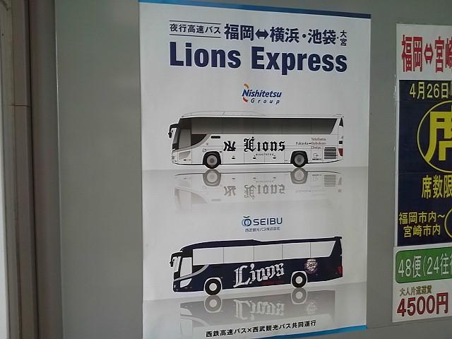 Lions Express